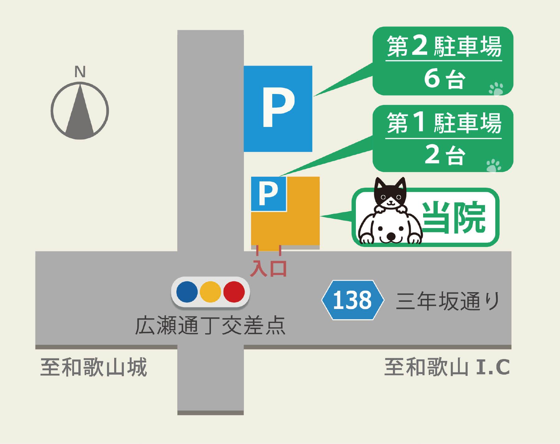 和歌山獣医綜合病院の駐車場